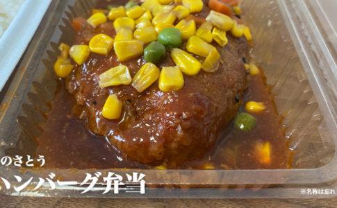 肉のさとう(戸田市・お弁当)