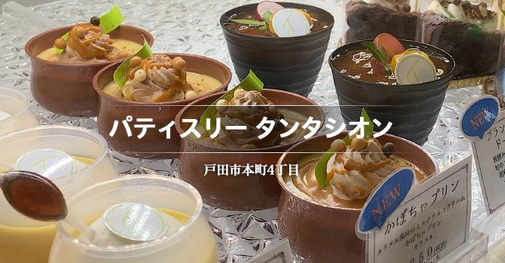 パティスリータンタシオン(戸田市/スイーツ)