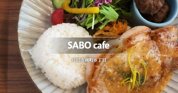 SABO cafe(戸田市/カフェ)サボカフェ