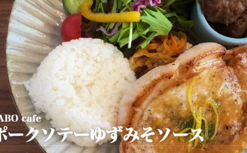 SABO cafe(戸田市/カフェ)