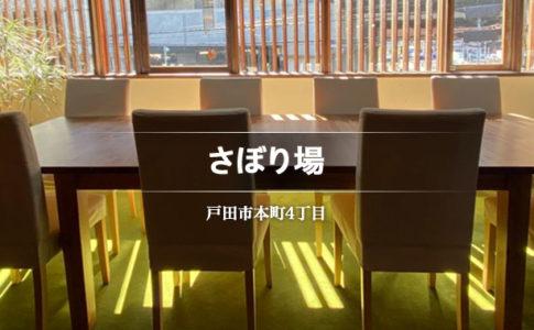さぼり場(戸田市/レンタルスペース)