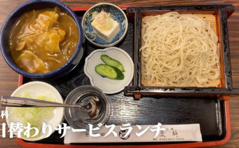 更科(戸田市/蕎麦)