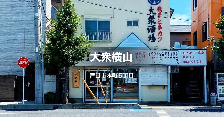 大衆横山(戸田市/居酒屋)