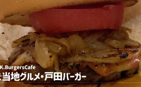 戸田バーガー