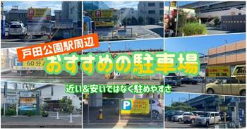 戸田公園の駐車場