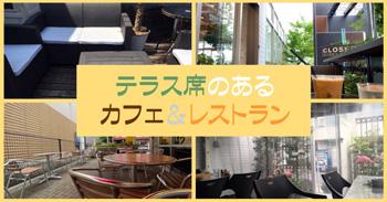 戸田公園テラス席カフェ