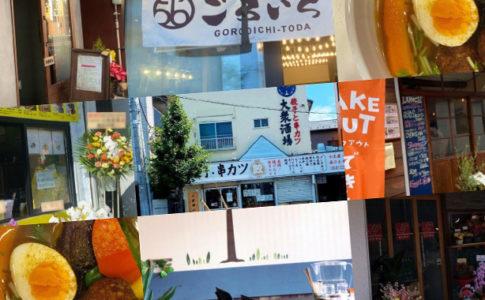 2020年振り返り。戸田公園に新しくオープンしたお店。