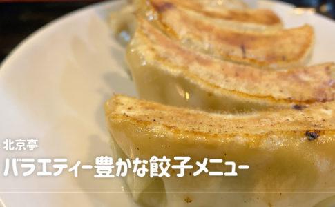 北京亭の餃子(戸田市/中華)