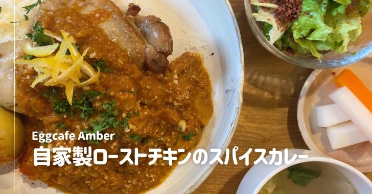 エッグカフェアンバー(戸田市本町/グルメ)