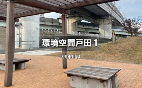 環境空間戸田1(戸田市川岸)