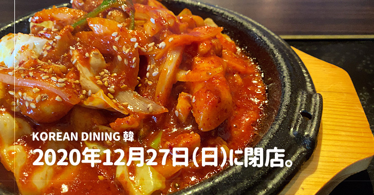 KOREAN DINING 韓、2020年12月27日(日)で閉店。