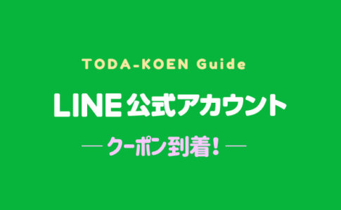LINE公式アカウント・クーポン到着!