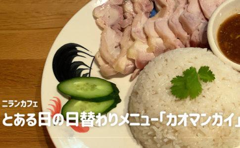 ニランカフェ(戸田市/タイ料理)