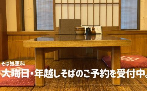 そば処更科(戸田市/蕎麦)