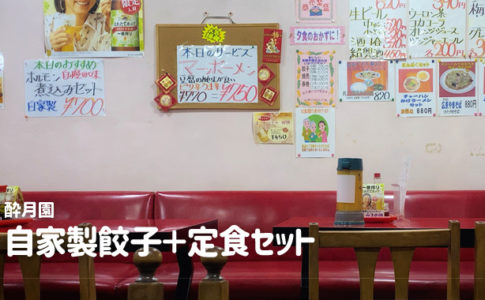 酔月園の餃子(戸田市/中華)