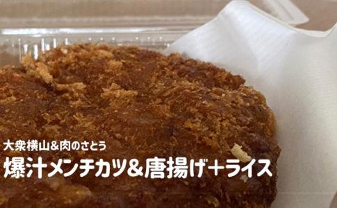 大衆横山と肉のさとう