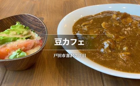 豆カフェ(戸田市/喫茶店)