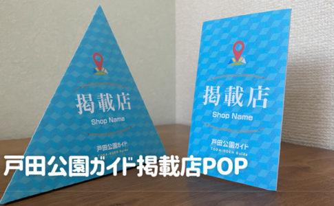 戸田公園ガイド掲載店POP