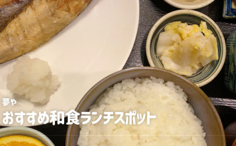 戸田市内のおすすめ和食ランチスポット~夢や~