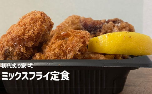 初代炙り家弌のランチテイクアウト(戸田市/居酒屋)