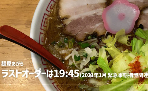 麵屋あがら(戸田市/ラーメン)