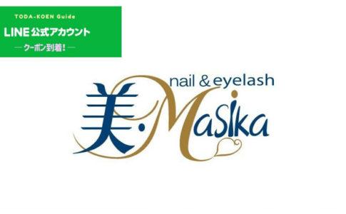 nail&eyelash美・Masika(戸田市)