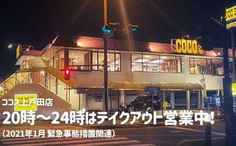 ココス上戸田店(戸田市/ファミリーレストラン)