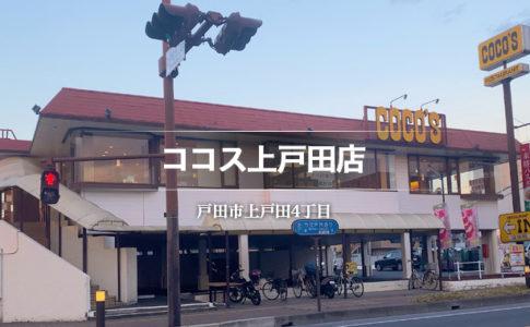 ココス上戸田店(戸田市/ファミレス)