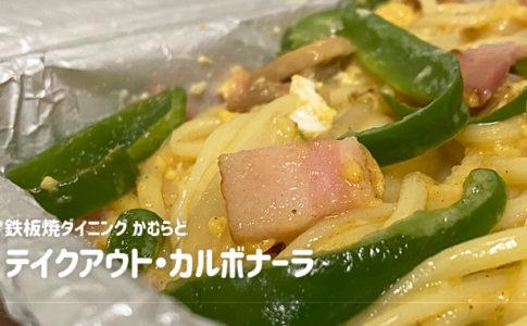 かむらどテイクアウト(戸田市)
