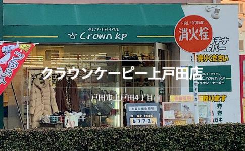 クラウンケーピー上戸田店(貴金属・ブランド品・お酒等の買取&販売)