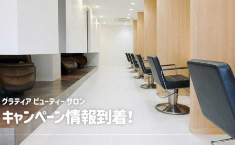 グラティアビューティーサロン(戸田市/美容室)