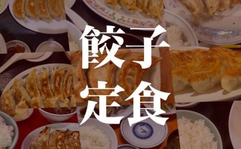 戸田公園餃子定食まとめ