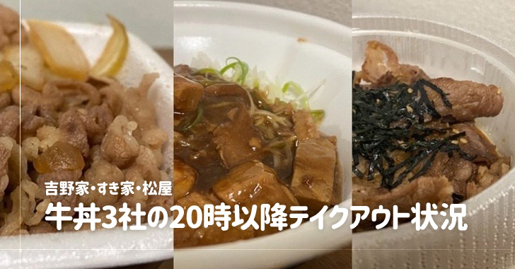 牛丼3社の20時以降テイクアウト状況