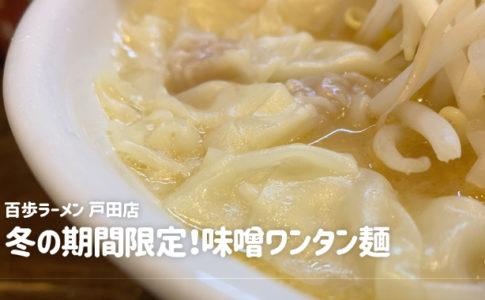 百歩ラーメン(戸田市/ラーメン)