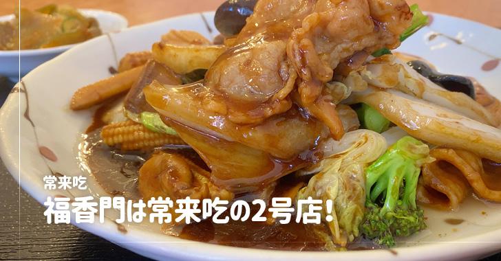 常来吃(戸田市/上海家庭料理)