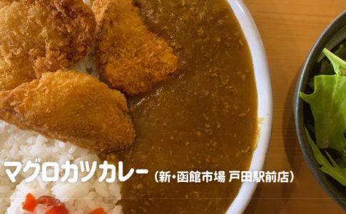 新・函館市場 戸田駅前店(戸田市/海鮮料理)