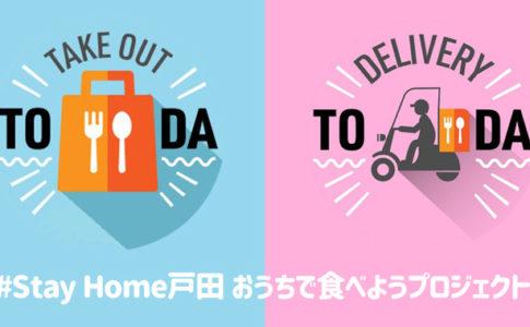Stay Home戸田 おうちで食べようプロジェクト(埼玉県戸田市)