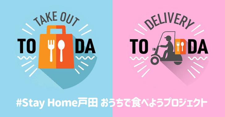 StayHome戸田おうちで食べようプロジェクト