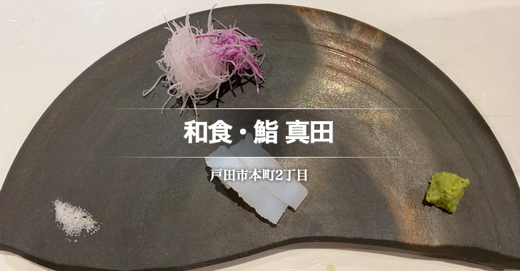 和食・鮨 真田(戸田市本町/寿司)