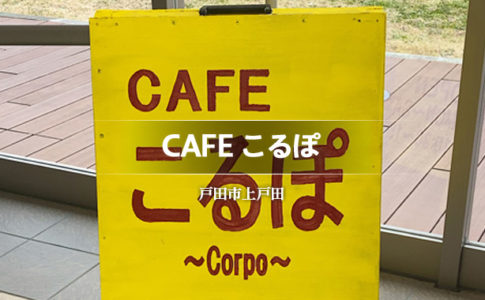 CAFEこるぽ(戸田市上戸田/カフェ)