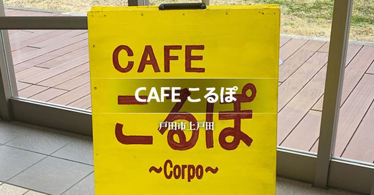 CAFEこるぽ(戸田市上戸田/カフェ)