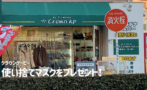 クラウンケーピー(戸田市/リサイクルショップ)