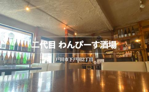 二代目 わんぴーす酒場(戸田市下戸田/居酒屋)