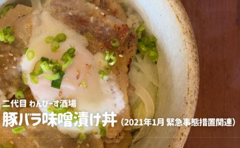 ランチ・豚バラ味噌漬け丼