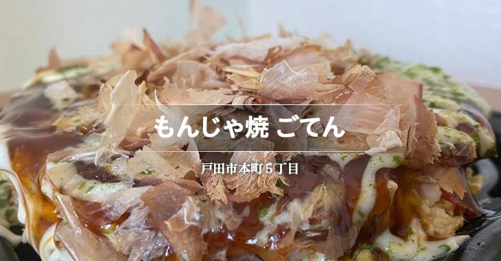 もんじゃ焼ごてん(戸田市本町)