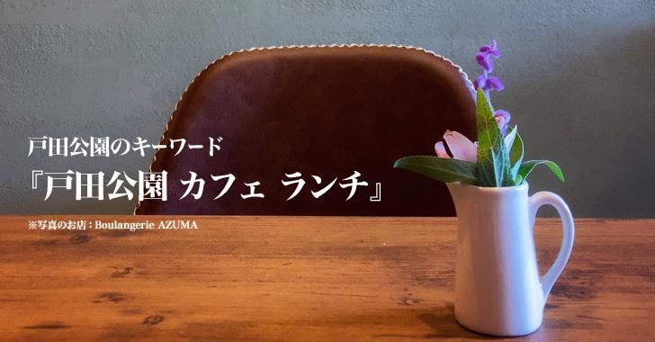 戸田公園 カフェ ランチ