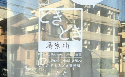 ときどき事務所(戸田市川岸)
