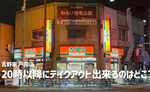 吉野家戸田店(戸田市/牛丼)