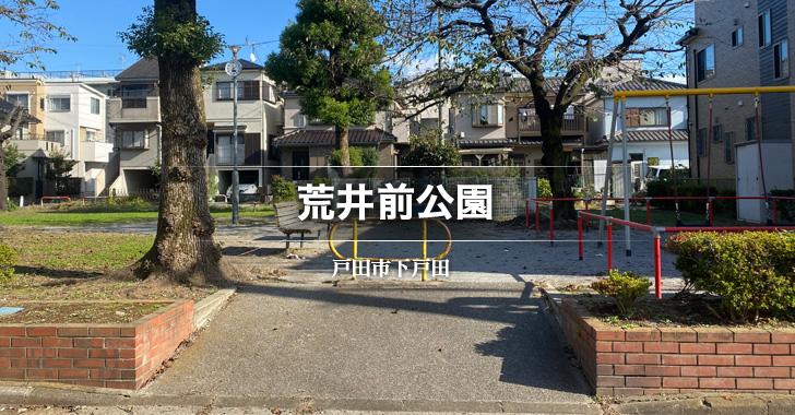 荒井前公園(戸田市下戸田)