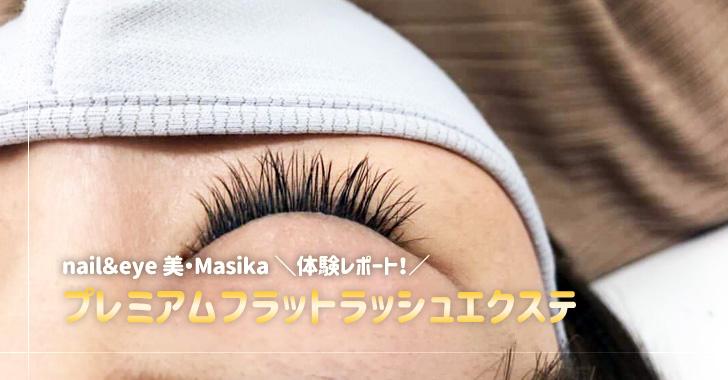 美・Masika 戸田公園 体験レポート!